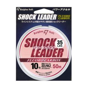 <span>ショックリーダーパワーアクセル<br>【フロロカーボン】</span>