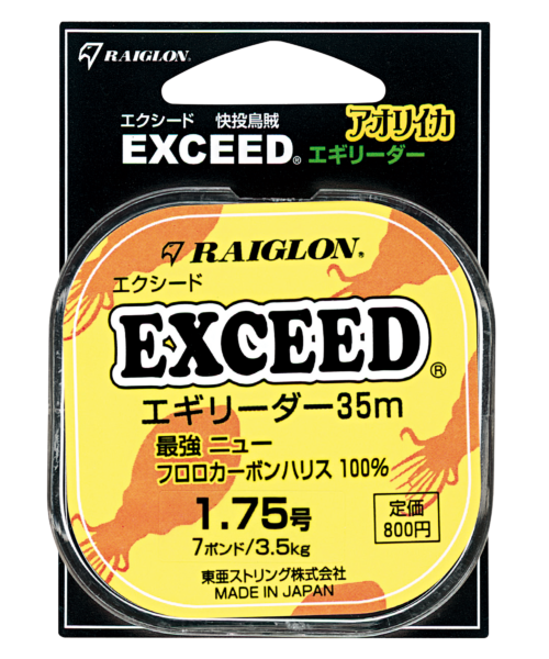 <span>EXCEED エギリーダー<br>【フロロカーボン】</span>