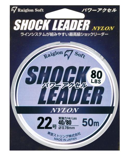 <span>ショックリーダーパワーアクセル<br>【ナイロン】</span>