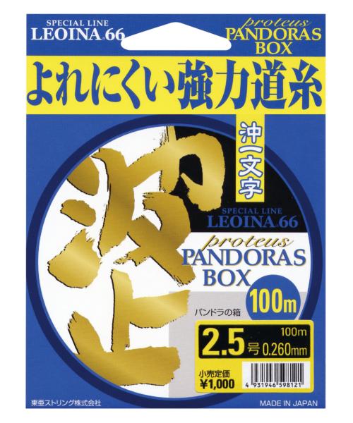 <span>プロテウス PANDORAS BOX 波止 沖一文字<br>【ナイロン / 平行巻】</span>
